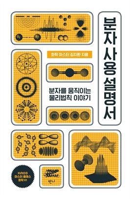 도서 이미지 - 분자 사용 설명서