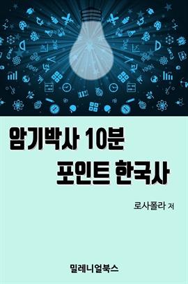 도서 이미지 - 암기박사 10분 포인트 한국사