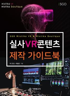 도서 이미지 - 실사 VR 콘텐츠 제작 가이드북