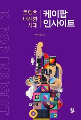 도서 이미지 - 케이팝 인사이트 (콘텐츠 대전환 시대)