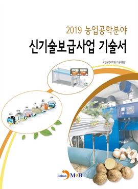 도서 이미지 - 신기술보급사업 기술서(2019) 농업공학분야