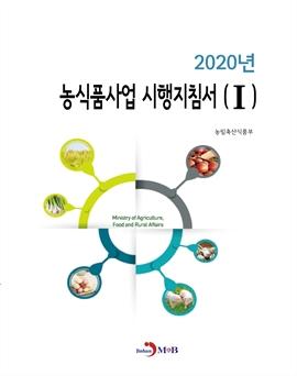 도서 이미지 - 농식품사업 시행지침서. 1(2020)