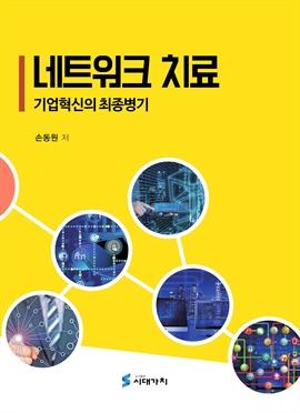 도서 이미지 - 네트워크 치료: 기업혁신의 최종병기