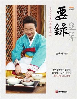 도서 이미지 - 요록 (1600년대 한국전통음식)