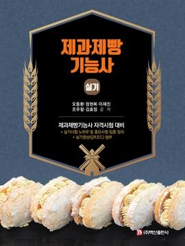 도서 이미지 - 제과제빵 기능사 실기 (오동환 외)