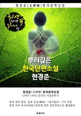 도서 이미지 - 뿌리깊은 한국단편소설 - 현경준 : 중고생이라면 꼭 읽어야 할