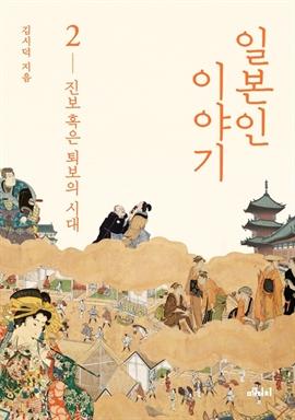 도서 이미지 - 일본인 이야기 2