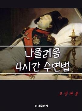 도서 이미지 - 나폴레옹 4시간 수면법