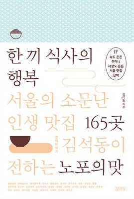도서 이미지 - 한 끼 식사의 행복