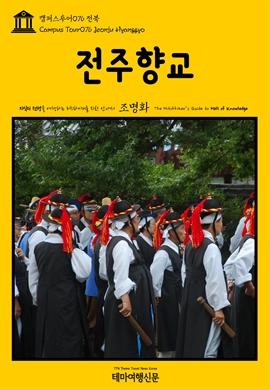 도서 이미지 - 캠퍼스투어076 전북 전주향교 지식의 전당을 여행하는 히치하이커를 위한 안내서