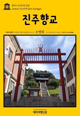 도서 이미지 - 캠퍼스투어078 경남 진주향교 지식의 전당을 여행하는 히치하이커를 위한 안내서