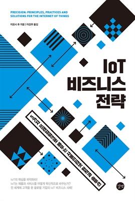 도서 이미지 - IoT 비즈니스 전략