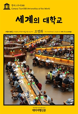 도서 이미지 - 캠퍼스투어088 세계의 대학교 지식의 전당을 여행하는 히치하이커를 위한 안내서