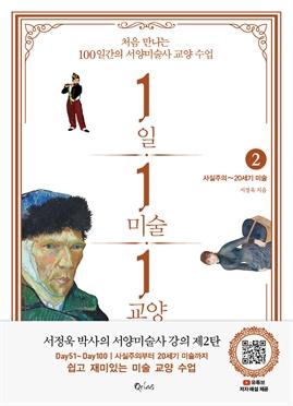 도서 이미지 - 1일 1미술 1교양 2(사실주의~20세기 미술)