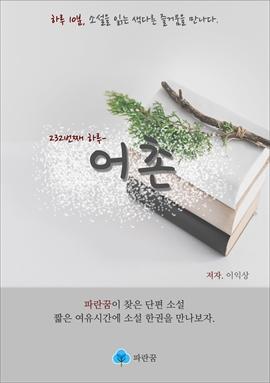 도서 이미지 - 하루 10분 소설 시리즈: 어촌