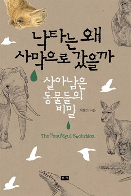 도서 이미지 - [오디오북] 낙타는 왜 사막으로 갔을까