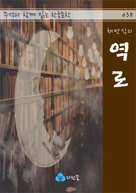 도서 이미지 - 주석과 함께 읽는 한국문학: 채만식의 역로