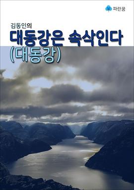 도서 이미지 - 김동인의 대동강은 속삭인다(대동강)