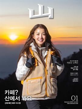 도서 이미지 - 월간산 2021년 1월호