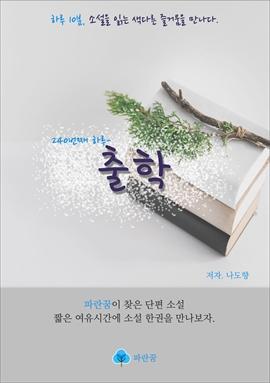 도서 이미지 - 출학: 하루 10분 소설 시리즈