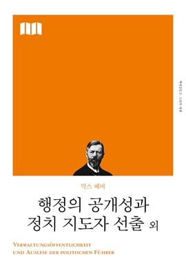 도서 이미지 - 행정의 공개성과 정치 지도자 선출 외