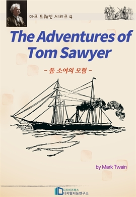 도서 이미지 - The Adventures of Tom Sawyer