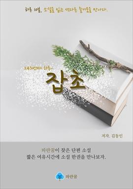 도서 이미지 - 잡초: 하루 10분 소설 시리즈