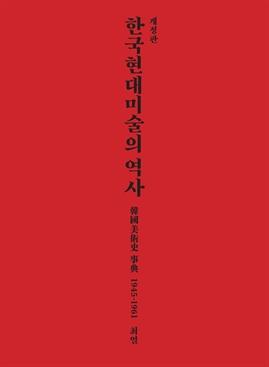 도서 이미지 - 한국현대미술의 역사