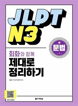 도서 이미지 - JLPT N3 문법 회화와 함께 제대로 정리하기