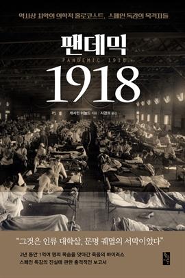 도서 이미지 - 팬데믹 1918