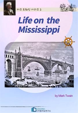 도서 이미지 - Life on the Mississippi