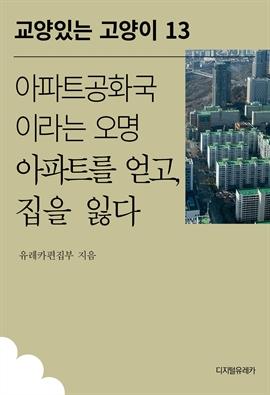 도서 이미지 - 아파트공화국이라는 오명 아파트를 얻고, 집을 잃다