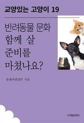 도서 이미지 - 반려동물 문화 함께 살 준비를 마쳤나요?