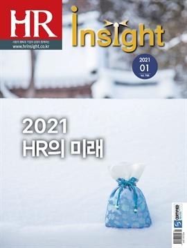 도서 이미지 - HR Insight 2021년 01월