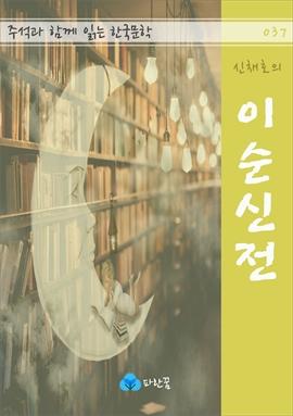 도서 이미지 - 신채호의 이순신전: 주석과 함께 읽는 한국문학