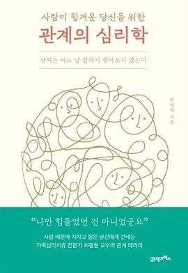 도서 이미지 - 사람이 힘겨운 당신을 위한 관계의 심리학