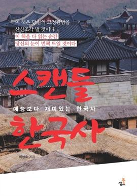 도서 이미지 - 스캔들 한국사 4
