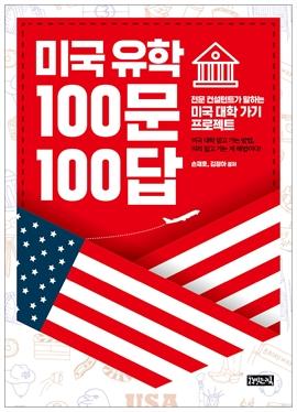 도서 이미지 - 미국 유학 100문 100답