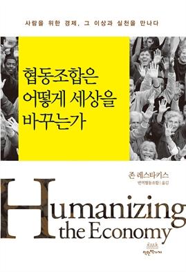 도서 이미지 - 협동조합은 어떻게 세상을 바꾸는가