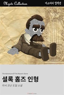 도서 이미지 - 셜록 홈즈 인형