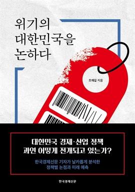 도서 이미지 - 위기의 대한민국을 논하다