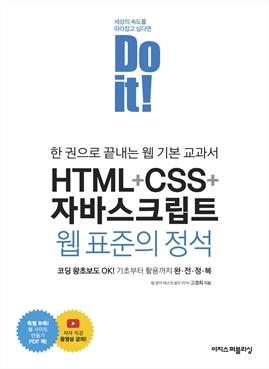 도서 이미지 - Do it! HTML+CSS+자바스크립트 웹 표준의 정석
