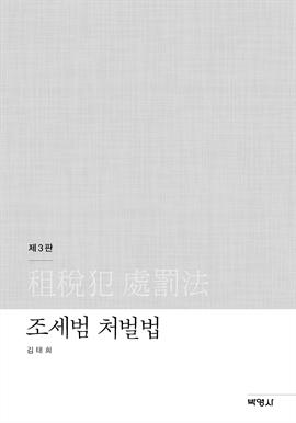 도서 이미지 - 조세범 처벌법(제3판)