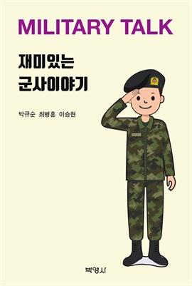도서 이미지 - 재미있는 군사이야기