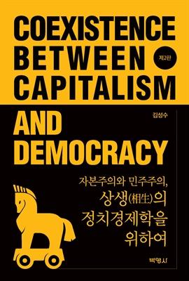 도서 이미지 - 자본주의와 민주주의, 상생의 정치경제학을 위하여(제2판)