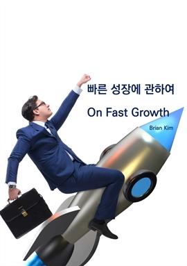 도서 이미지 - 빠른 성장에 관하여