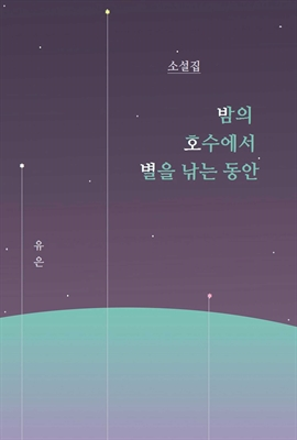 도서 이미지 - 밤의 호수에서 별을 낚는 동안