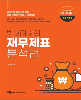 도서 이미지 - 박 회계사의 재무제표 분석법 (개정판)