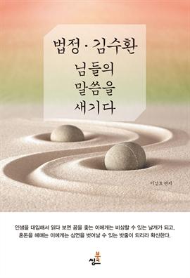 도서 이미지 - 법정·김수환 님들의 말씀을 새기다 2