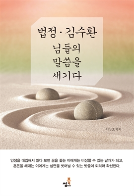 도서 이미지 - 법정·김수환 님들의 말씀을 새기다 4